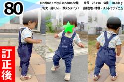 商品紹介-BABYサロペット-5