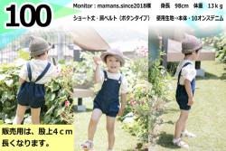 商品紹介-BABYサロペット-11