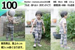 商品紹介-BABYサロペット-12