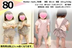 商品紹介-BABYサロペット-19