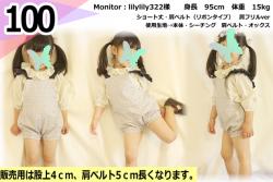 商品紹介-BABYサロペット-20