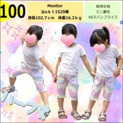100ukt1529様-2