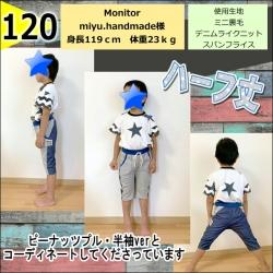 120miyu-handmade様-2
