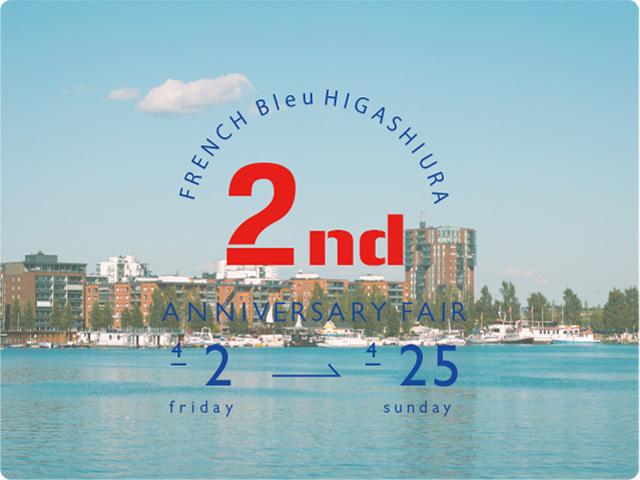 [FRENCH Bleu東浦]2nd Anniversary Fair