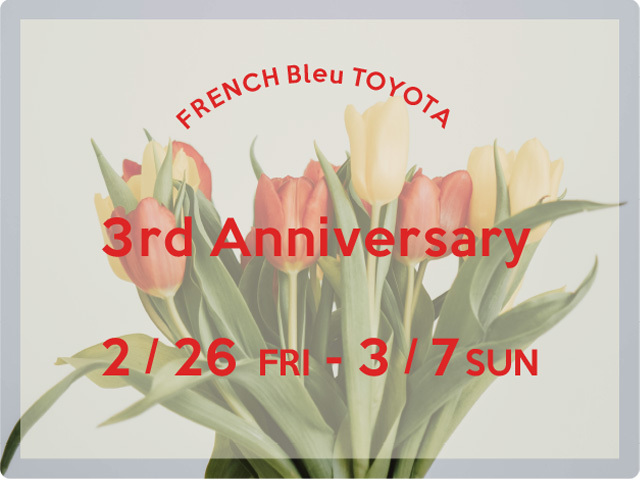 [FRENCHBleu豊田]3rd Anniversary