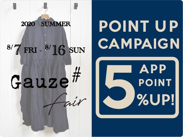 Gauze# FAIR & APP POINT +5%UP