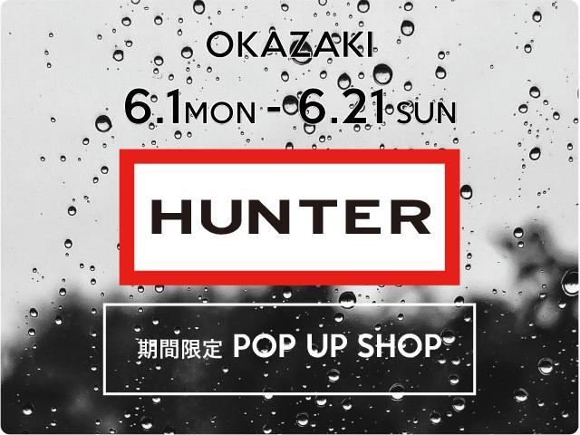 [FRENCH Bleu岡崎店]HUNTER POP UP SHOP