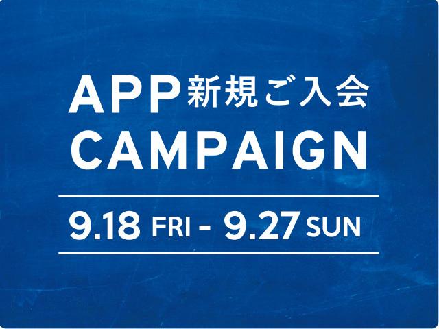 アプリ新規入会キャンペーン