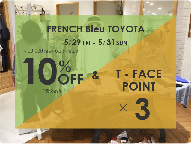 [FRENCH Bleu豊田]T-POINT3倍DAY