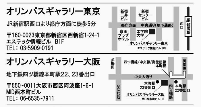東京大阪切手面outb
