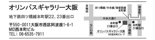 東京大阪切手面outb2