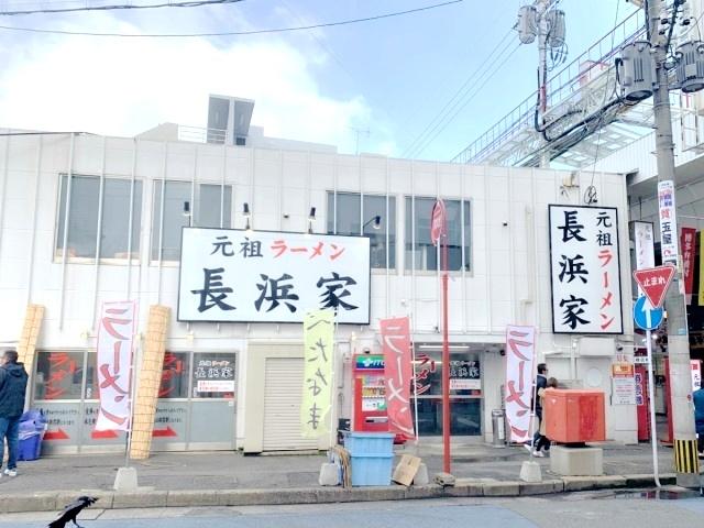 元祖ラーメン 長浜家 (2)