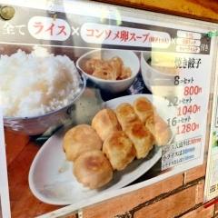 ホワイト餃子 伊勢崎店 (4)