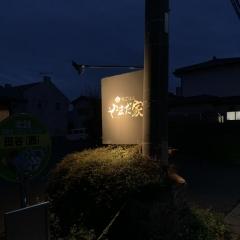 旬ごはん やまだ家 (1)
