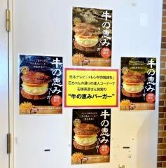 ファーストキッチン (2)