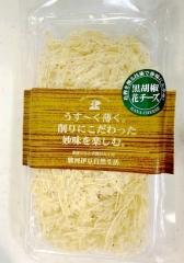 黒胡椒花チーズ (1)