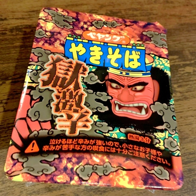 ペヤング獄激辛 (1)