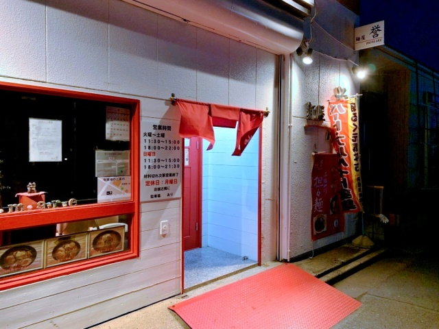 麺屋 誉 (1)