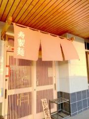 寿製麺 よしかわ坂戸店 (2)