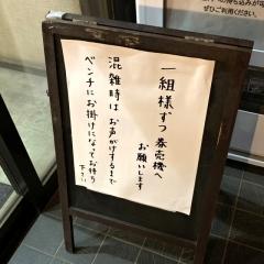 寿製麺 よしかわ 川越店 (17)