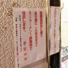 寿製麺 よしかわ 川越店 (18)
