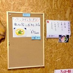 寿製麺 よしかわ 川越店 (20)