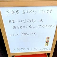 麺屋 櫻弐 (3)
