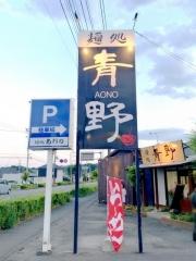 麺処 青野 (1)