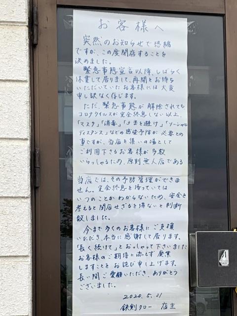 オートレストラン 鉄剣タロー (3)