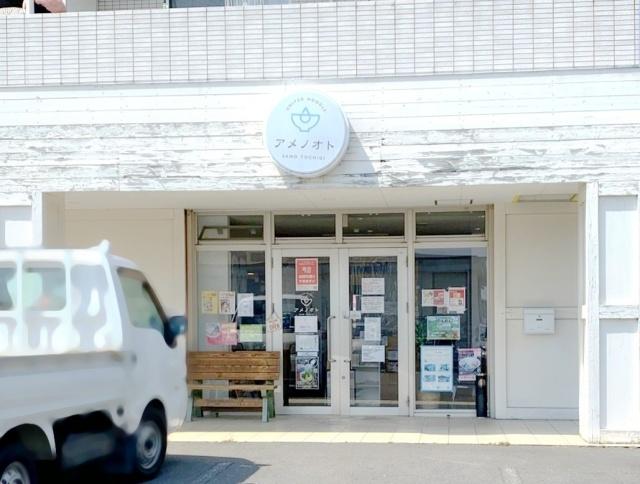 yokokura store house × 竹末 (1)