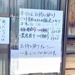 つけ麺弥七 (1)
