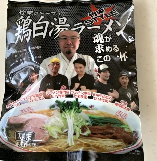 竹末袋麺 (1)