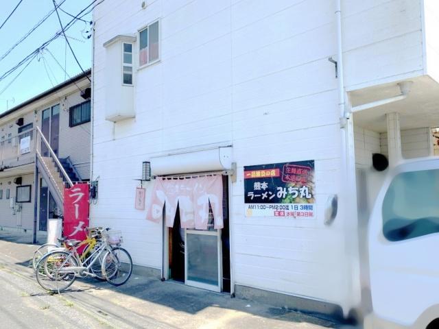 熊本ラーメン みち丸 (1)