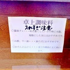 中華そば ぎと家 (5)