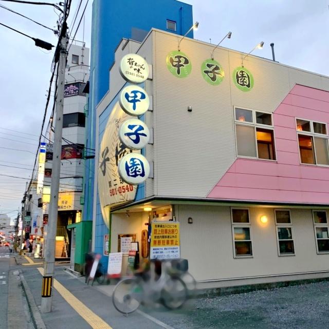 甲子園第二球場 (2)