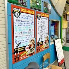甲子園第二球場 (3)