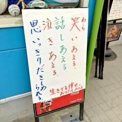 甲子園第二球場 (4)