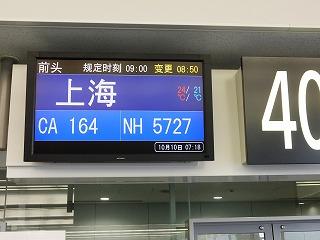 上海将棋交流 003