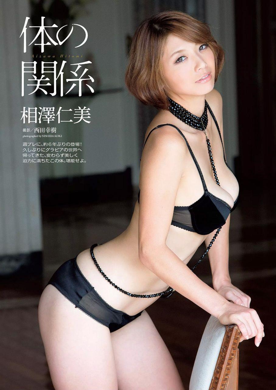 aizawa_hitomi194.jpg