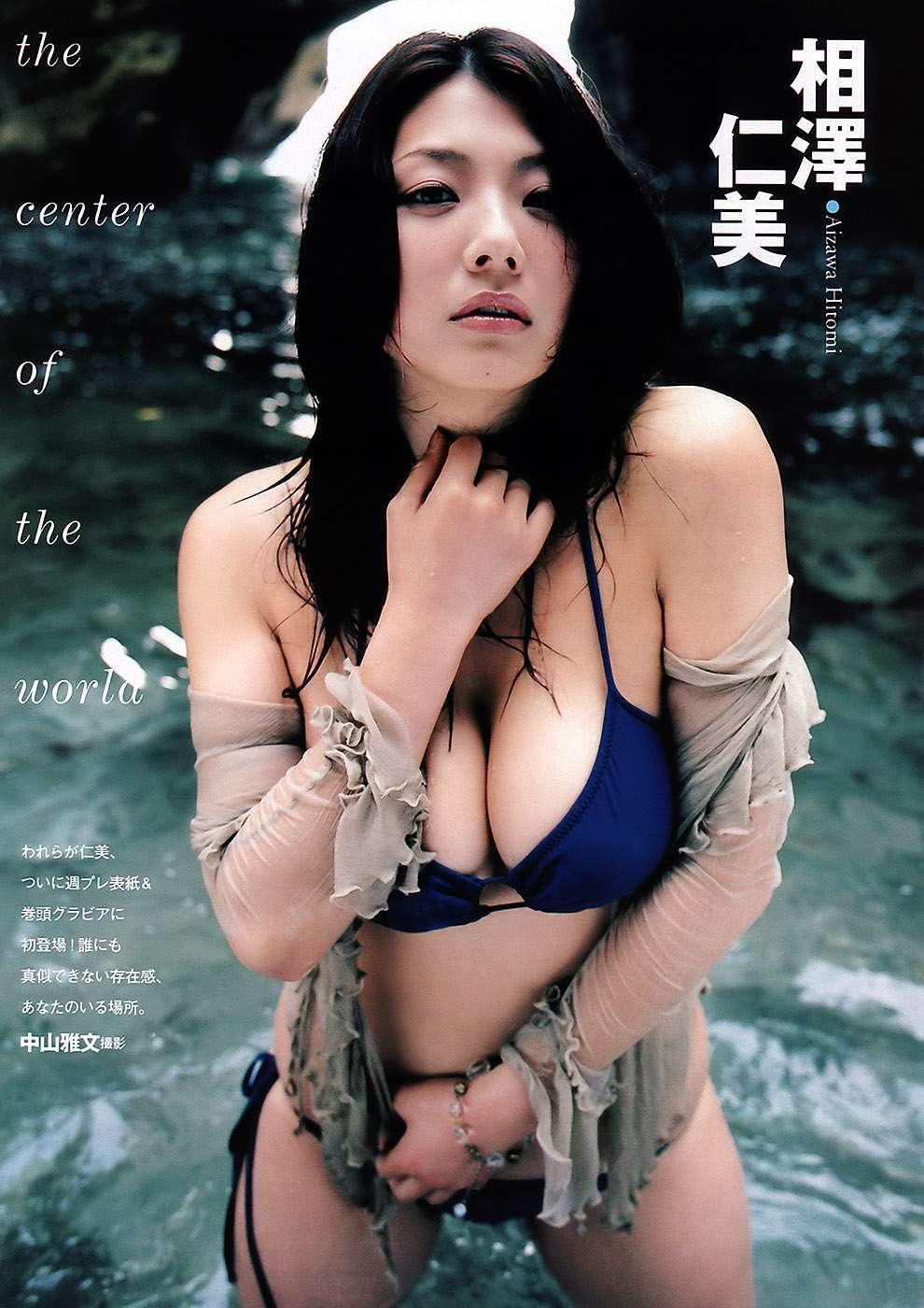 aizawa_hitomi201.jpg