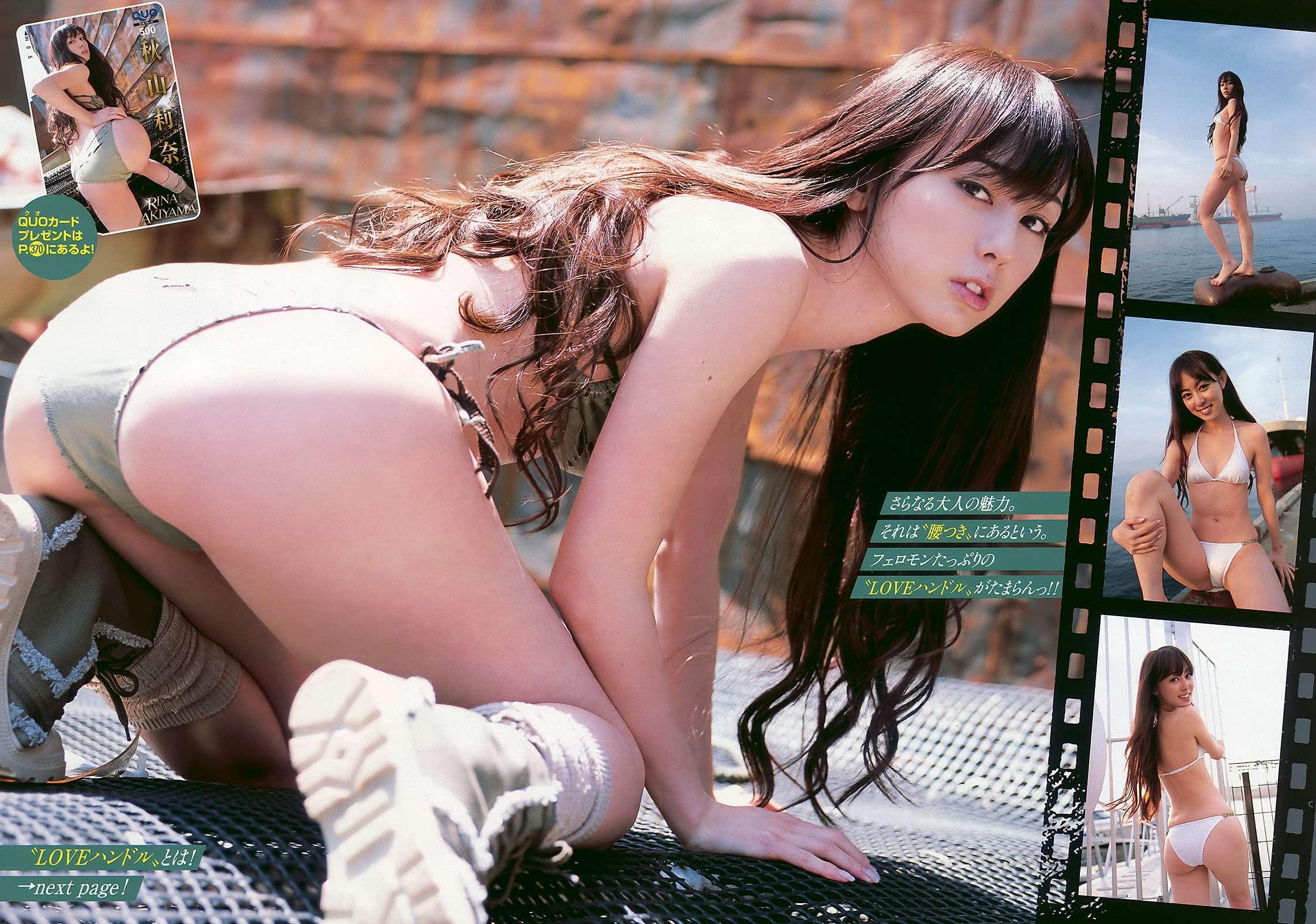 akiyama_rina163.jpg