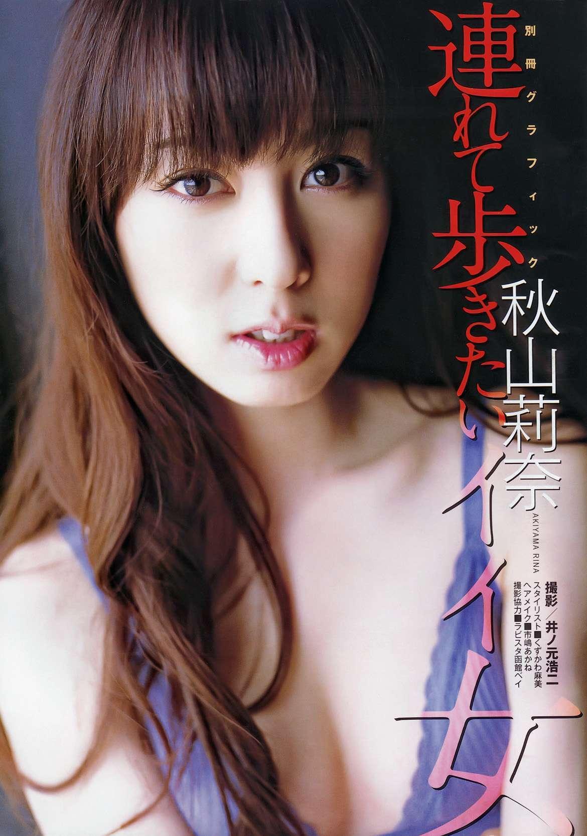 akiyama_rina206.jpg