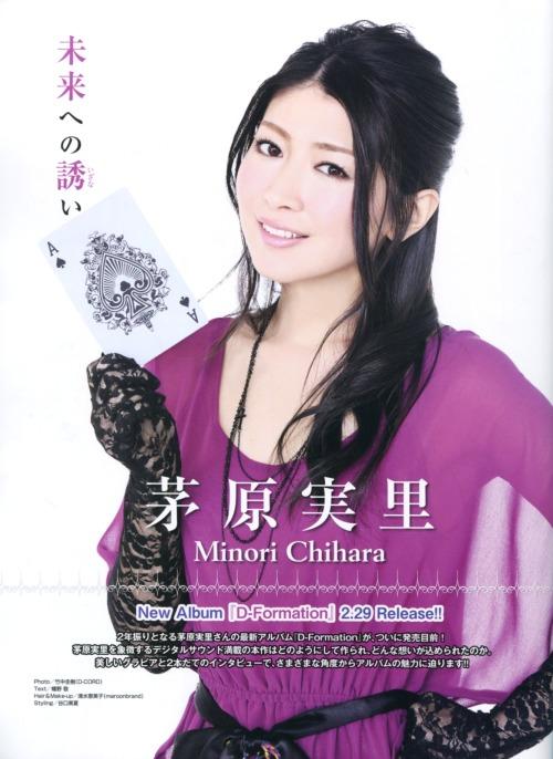 chihara_minori050.jpg