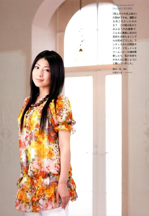 chihara_minori052.jpg