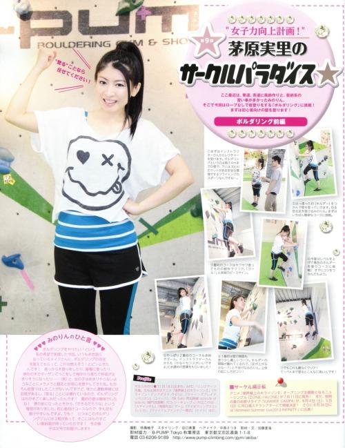 chihara_minori055.jpg