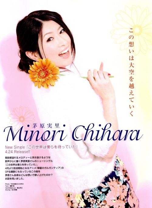 chihara_minori099.jpg
