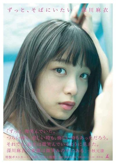 fukagawa_mai036.jpg