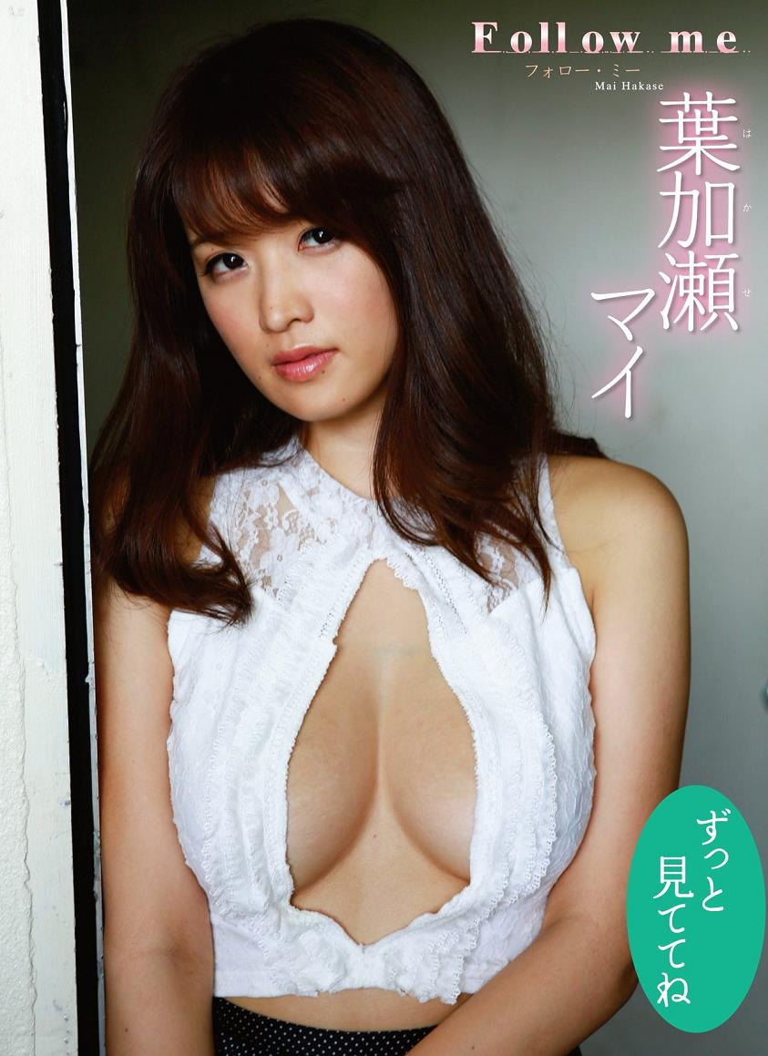 hakase_mai132.jpg