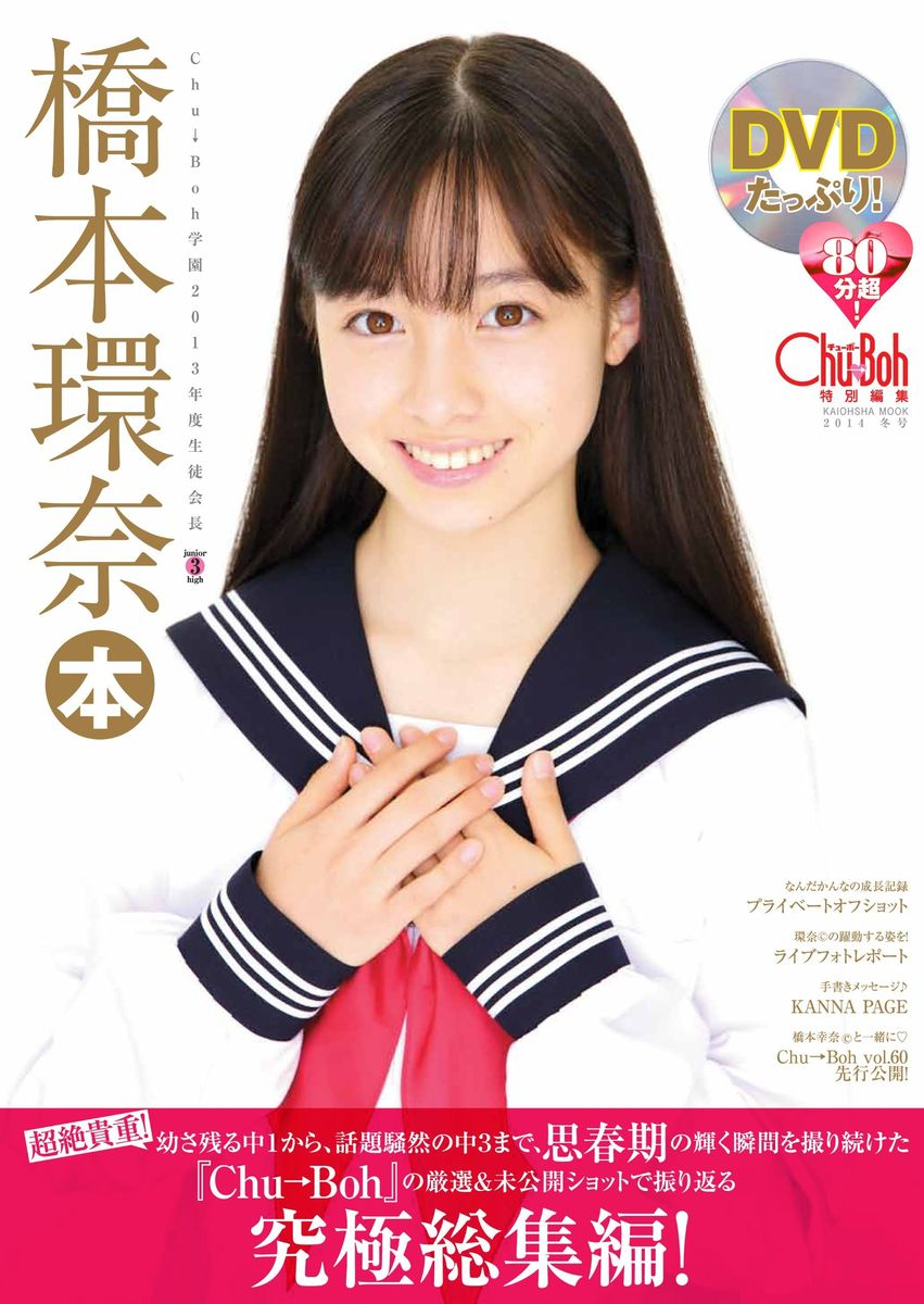 hashimoto_kanna115.jpg