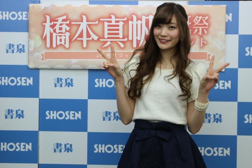 hashimoto_maho078.jpg